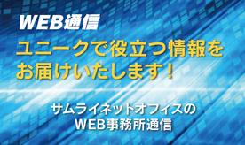 サムライネットオフィス【WEB通信】