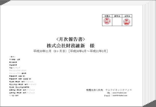 【様式】月次報告書 基本